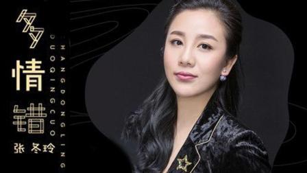 张冬玲2018全新伤感情歌《多情错》, 多情错, 错在我用情太多!