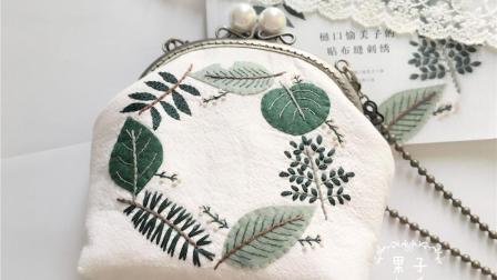 【果子刺绣】绿叶花环刺绣一片式口金包制作教程