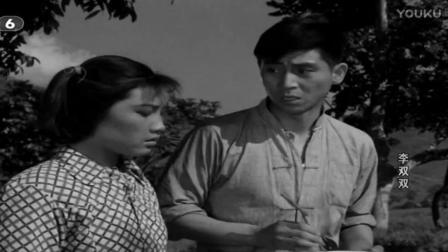 【国产老电影】1962 (李双双) 主演 张瑞芳 仲星火 张文蓉_超清