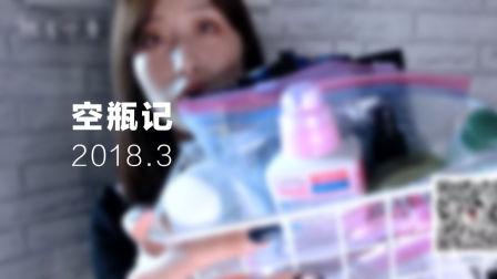 【桃毛小兽】空瓶记 2018.3
