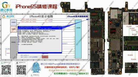 第二课 通亿手机维修2018版iPhone6S精修课程显示电路(二)