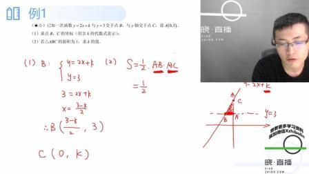 初中数学: 北大王凯讲解一次函数习题