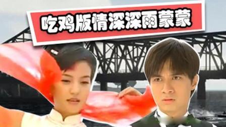 【塔塔解说】吃鸡版《情深深雨蒙蒙》, 98块拍琼瑶剧!