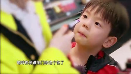嗯哼当家长, 给妈妈选彩妆, 口红要深咖的? 不愧是小小钢铁直男!
