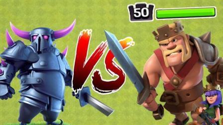 50级野蛮人之王VS皮卡超人! 《部落冲突》趣味测试