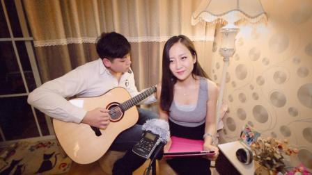 宅女家中吉他弹唱张三的歌 (郝浩涵和徐晓筱)