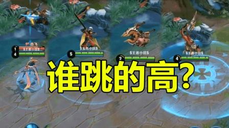 王者荣耀: 哪个英雄跳的最高? 不是宫本, 不是吕布, 而是他