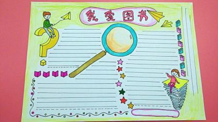 """简单漂亮的手抄报模板""""我爱图书""""帮家长解决孩子手抄报难题"""