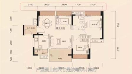 新手买新房时一定要懂的7个房型常识! 看懂户型图