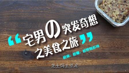 网红特别篇! ! 芝士焗土豆泥~~非常好吃哟! ! ! !