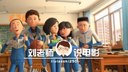 刘老师爆笑解说最真实好看的国产青春动画《茶啊二中》
