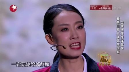张小斐: 我这辈子一定要嫁给郭麒麟, 因为他爸是郭德纲! 贾玲眼都笑没了!