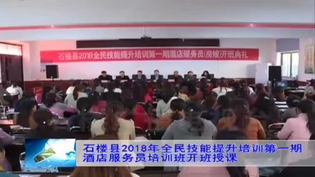 石楼县2018年全民技能提升培训第一期酒店服务员培训班
