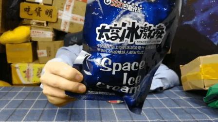"""试吃宇航员同款""""太空冰淇淋"""", 吃完当天晚上就失眠"""