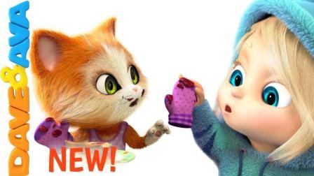 《三只小猫之歌》英语儿歌 幼儿早教