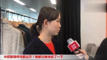广州衣橱整理师月薪过万南都记者体验了一下