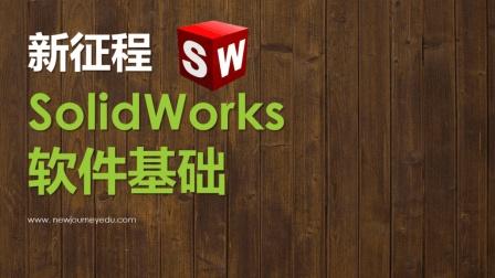 solidworks——曲面建模