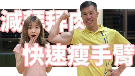 超簡單快速有效瘦手臂|收拜拜肉及減副乳|體適能教練指導點點兩個動作練習
