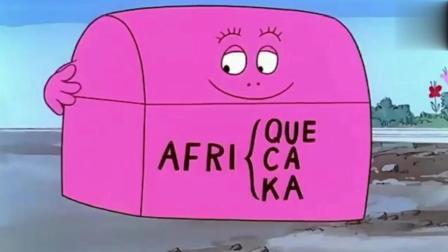 好漂亮的粉色箱子, 没想到巴巴爸爸变得真好看