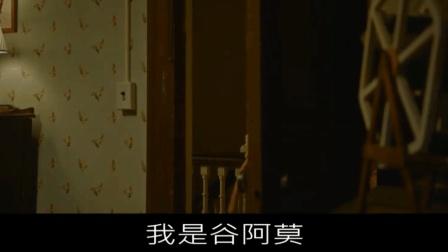 【谷阿莫】5分鐘看完2018馬麻比鬼還兇的電影《潜伏4: 锁命亡灵 Insidious: The Last Key》