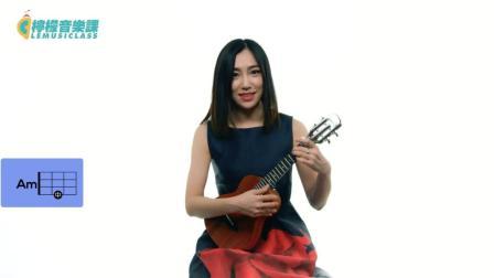 【柠檬音乐课】尤克里里弹唱教学《易燃易爆炸》