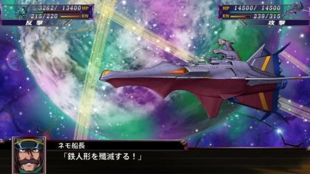 《超级机器战X》蓝宝石之谜  新鹦鹉螺号战斗演示