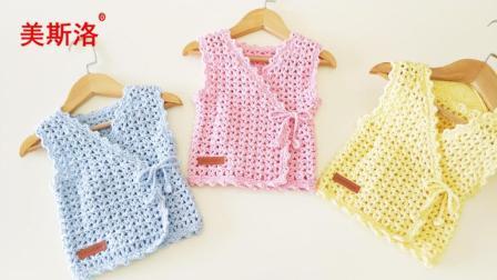 宝宝马甲背心和尚服毛线手工编织男女童钩针毛衣教程