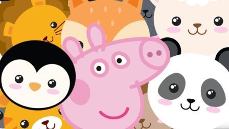 小猪佩奇和动物们 寻找粉红猪小妹