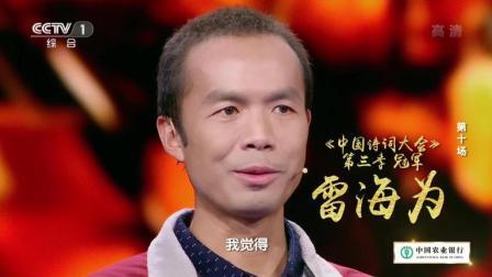 [中国诗词大会]外卖小哥一黑到底战胜终极boss彭敏夺冠