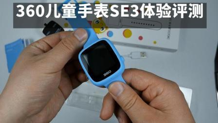 有了它便可随时陪护在孩子身旁 360儿童手表SE3体验评测