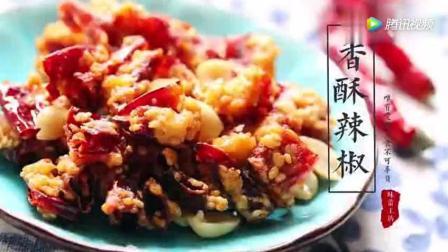 【香酥辣椒】独特的口感, 既可以当零食, 又可以当下酒菜。