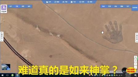 """谷歌地图上内蒙古二连浩特""""大手印""""揭秘! 没去过的绝对想不到!"""