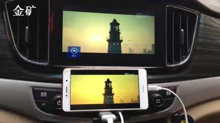 宝骏730安卓手机同屏汽车互联到车载显示屏, 电影全屏效果视频