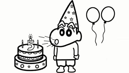 幼儿早教画画, 简笔画蜡笔小新过生日派对party