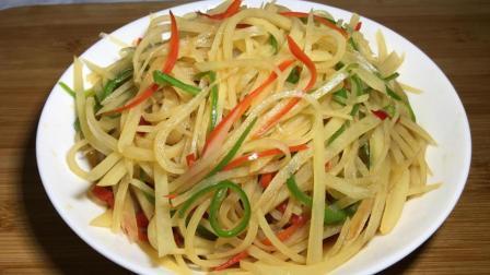 土豆丝好吃又简单的做法, 清脆爽口, 酸辣适中, 让你一秒变大厨!
