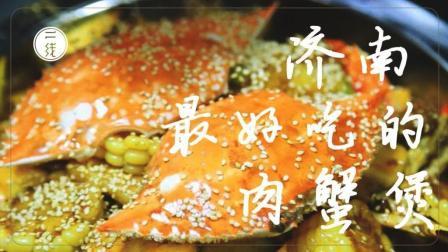 济南最好吃的肉蟹煲, 食客大赞麻辣鲜香连吃三天都不腻