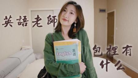 Effie-英语老师的包包里有什么