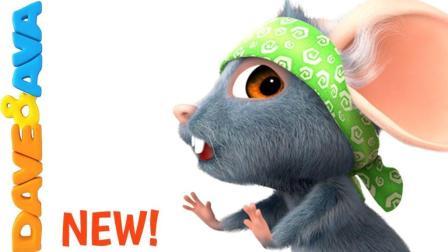 《三只老鼠蒙着眼》英语儿歌 幼儿早教