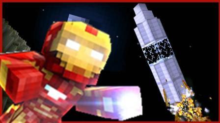大海解说 我的世界钻石大陆71集 钢铁侠火箭太空计划