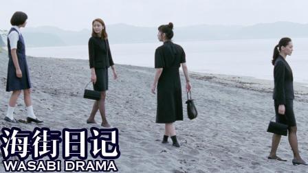 几分钟看完治愈系日本电影《海街日记》