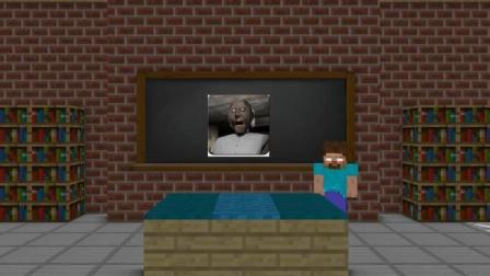 我的世界: mc怪物学院, 恐怖奶奶来袭之him都被吓跑了