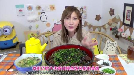 日本大胃王木下佑香: 这么大一份牛肉盖饭吃下去连个饱嗝都不打