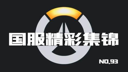 守望先锋国服精彩集锦93: 锤妹破双飞