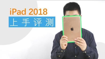 「消费者说」第14期: 买来你也不会学习——iPad 2018上手评测