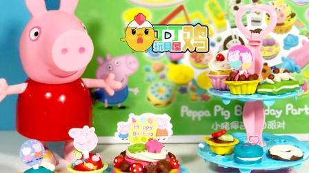 丁丁鸡爱玩具 漂亮好玩的彩泥!为小猪佩奇准备丰盛的生日蛋糕 为佩奇准备丰盛的生日蛋糕