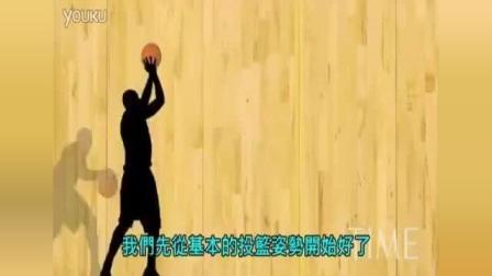 【篮球教学】小飞侠_科比布莱恩特, 一堂免费的篮球课_(中文字幕) 篮球投篮技巧
