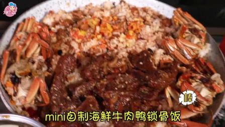 大胃王mini深夜饿货出没, 足不出户自制大盘美味拌饭!