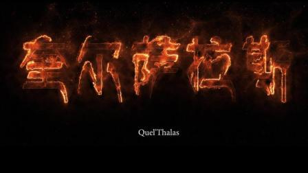 【魔兽】电影《黑暗之潮II: 奎尔萨拉斯》