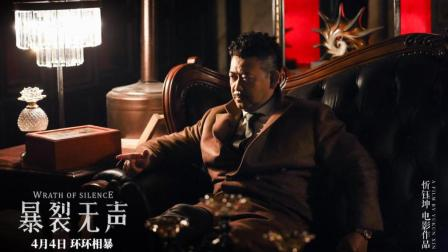 最新电影推荐-心迷宫导演忻钰坤作品《暴裂无声》片花特辑预告片-天恩电影社