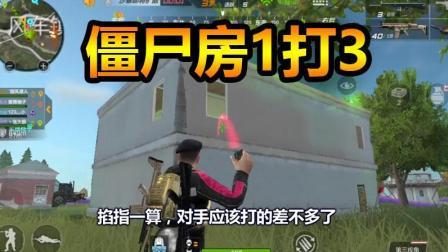 CF生存特训: 僵尸房1V3斩获大狙, 手雷攻击才是硬道理